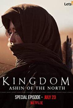 A királyság titkai: Az északi Ashin